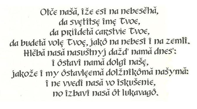 Over si zrozumiteľnosť staroslovienčiny na prepise najznámejšej kresťanskej modlitby. Vyzeral približne takto...