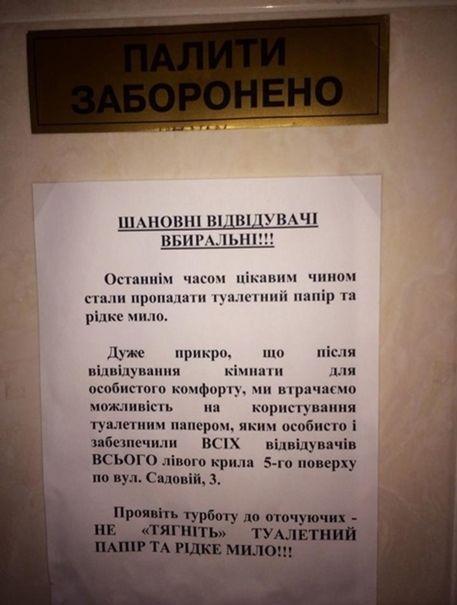 Oznam na dverách toaliet v ukrajinskom parlamente.