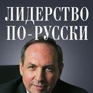 Viačeslav Nikonov: Liderstvo po - russky (Ruské vodcovstvo)